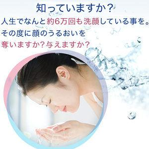 知っていますか?洗顔は人生でなんと約6万回。