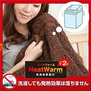 【Heat Warm】は薬剤を使用していない為、洗濯しても発熱効果がおちません。