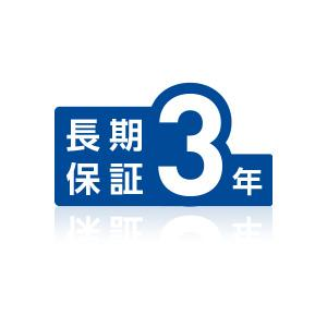 安心の3年保証とピックアップサービス