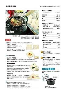 ミニ春巻き串 レシピ