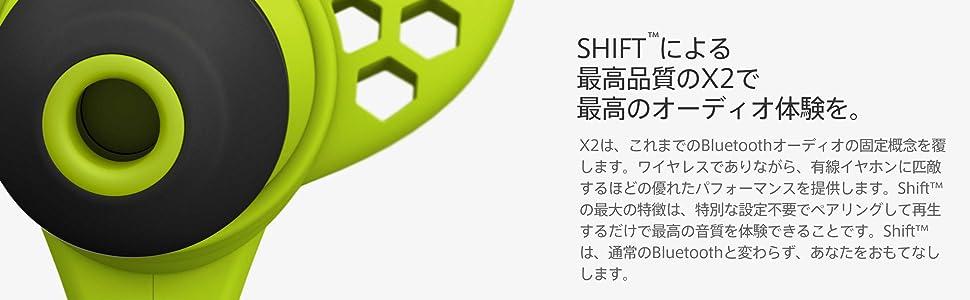 SHIFT による 最高品質のX2で 最高のオーディオ体験を。