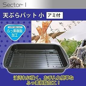 セクターワン 天ぷらバット