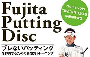 パッティング練習機 藤田パッティングディスク GV0191 Tabata(タバタ)