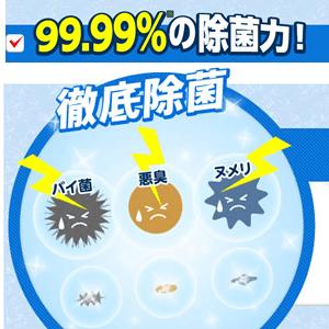 99.99%※の除菌力!