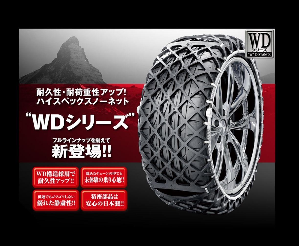 0287WD WDシリーズ 非金属タイヤチェーン JASSA認定品 Yeti Snow net