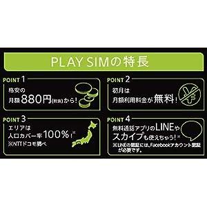 So-net_PLAY_SIM_01