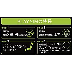 So-net_PLAY_SIM_01