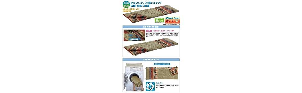 丸洗い寝袋ナバホ・6 丸洗いOK