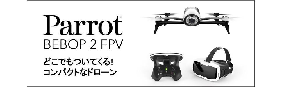 Parrot Bebop2FPVセット(数量限定商品)