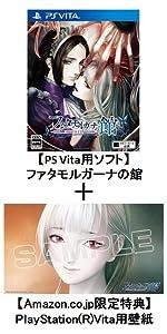 Vita ファタモル ヒューネックス リメイク PC