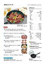 煮込みハンバーグ レシピ 和平フレイズ クックデリー マーブルコート IH対応 超深型フライパン 24cm ACM-9584