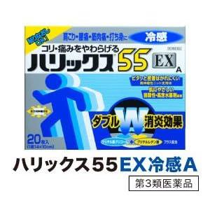 ハリックス55EX冷感A