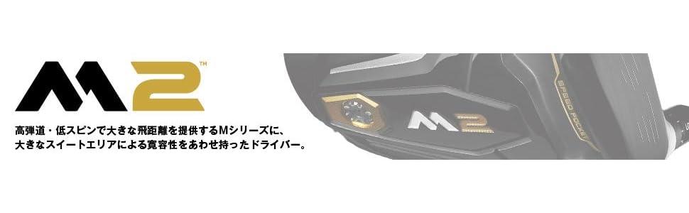 テーラーメイド M2 ドライバー 右利き用