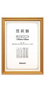 ナカバヤシ 木製賞状額 金ケシ A3(JIS規格) フ-KW-209J-H