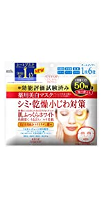 KOSE コーセー クリアターン 薬用美白 肌ホワイト マスク 50枚 (医薬部外品)