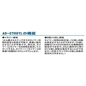 A&D 防水インターバルタイマー
