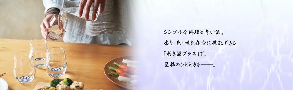 利き酒 日本酒 香り 焼酎 模様 輪 円 透明 クリア