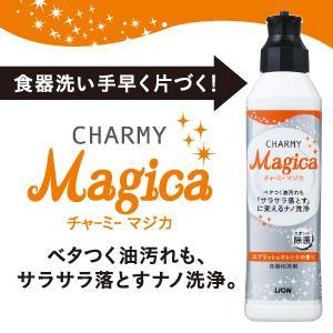 食器洗い用洗剤 Magica(マジカ)
