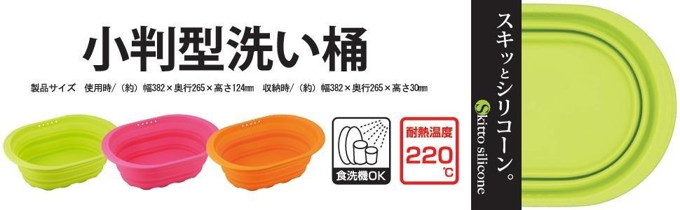 スキッとシリコーン 小判型洗い桶 食器洗浄機対応 耐熱温度220度