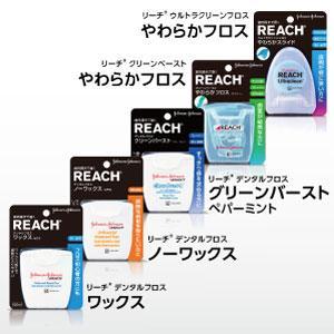 REACH(R)デンタルフロスは、豊富なラインアップからお好みで選ぶことができます。 ●ワックス 18m/50m:ワックス加工で歯間に入りやすく、フロス初心者の方にもおすすめ ●クリーンバースト ペパ