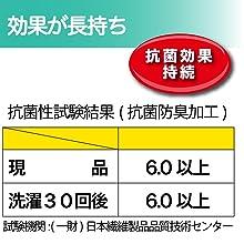効果が長持ち 抗菌効果 持続 洗濯 30回以上 試験機関 日本繊維製品品質技術センター