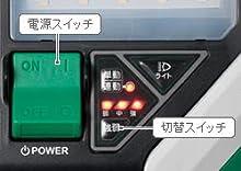 大形電源スイッチの採用で操作性向上