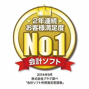 みん青_会計ソフト第1位