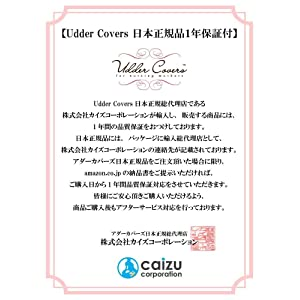 uddercovers_保証