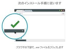 ステップ4. ダウンローダファイルを実行