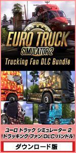ユーロ トラック シミュレーター 2 トラッキング ファン DLC バンドル 日本語版 [ダウンロード]