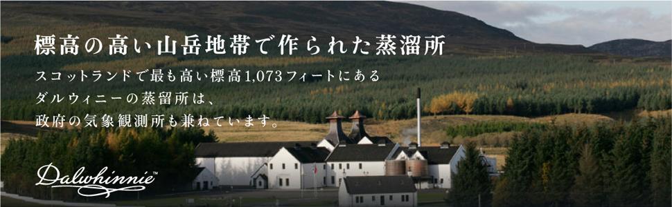 標高の高い山岳地帯で作られた蒸留所 スコットランドで最も高い標高1,73フィートにあるダルウィニーの蒸留所は、政府の気象観測所も兼ねています。