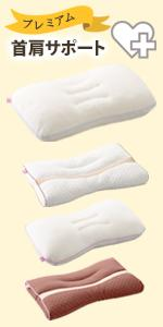 プレミアム首肩サポート枕の画像