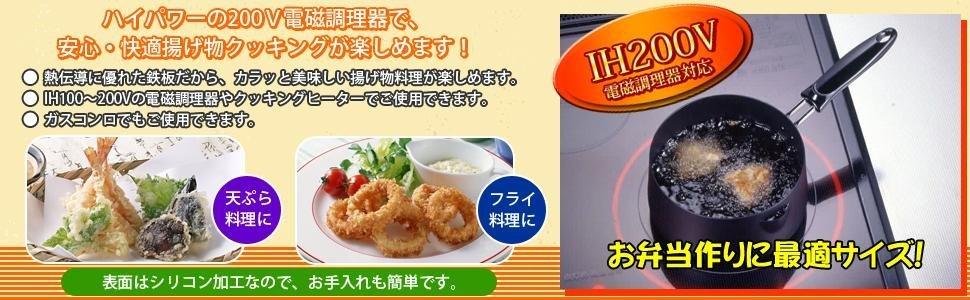 エコルタ 蓋付 片手 天ぷら鍋