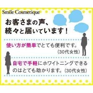 使い方がとても簡単で便利です。(30代女性)自宅で手軽にホワイトニングできるのはとても明日助かります。(30代女性)