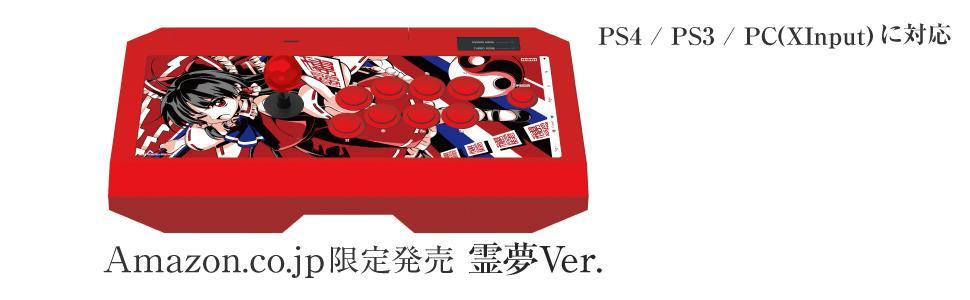 東方 スティック アケコン 格闘 ps4 アーケード 格ゲー 東方深秘録