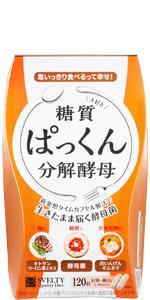 ぱっくん分解酵母 約30~60日分(120粒入り)