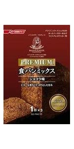 プレミアム食パンミックス(ショコラ味)