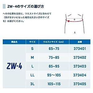 ザムスト(ZAMST) ZW-4 腰サポーター