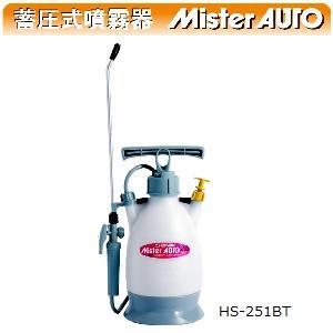 蓄圧式噴霧器 ミスターオートHSシリーズ