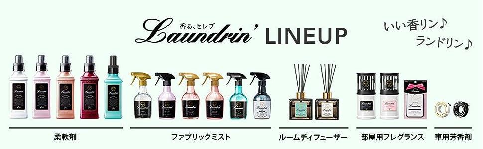 ランドリン<Laundrin>クラシックフローラル ラインナップ