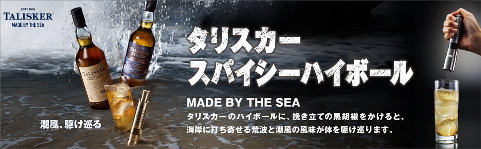 タリスカー スパイシーハイボール MADE BY THE SEA タリスカーのハイボールに、挽き立ての黒胡椒をかけると、海岸に打ち寄せる荒波と潮風の風味が体を駆け巡ります。
