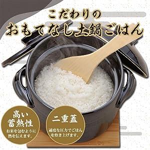 炊飯土鍋 蓄熱性 二重蓋 圧力