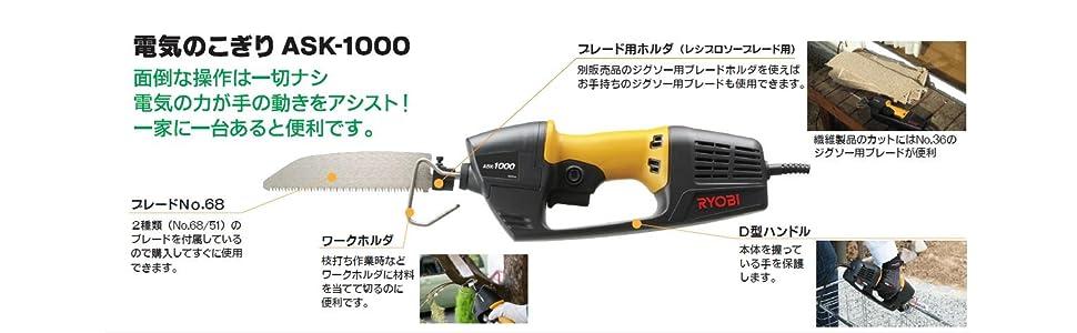 リョービ(RYOBI) 電気ノコギリ ASK-1000