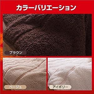 【Heat Warm 発熱 あったか2枚合わせ 毛布】のカラーは、ブラウン、ベージュ、アイボリーの3カラーをご用意いたしました。