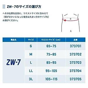へその位置を目安に、ウエストサイズにあわせて、Sサイズ、Mサイズ、Lサイズ、LLサイズ、3Lサイズがラインアップ。 Sサイズ:65.0cm~75.0cm Mサイズ:75.0cm~85.0cm L