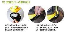 安全カバーの取り付け方