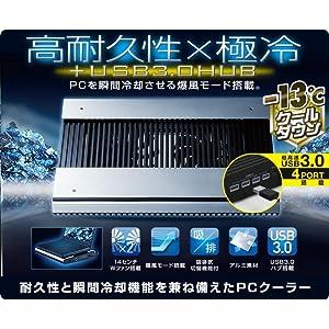 USB3.0ハブ付きノートPC用クーラー(高耐久性×極冷)