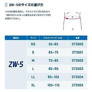 ザムスト(ZAMST) ZW-5 腰サポーター