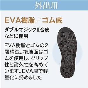 EVA樹脂とゴムの合成底