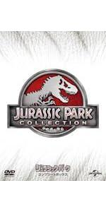 ジュラシック・パーク DVD コンプリートボックス